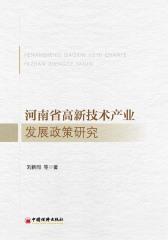 河南省高新技术产业发展政策研究