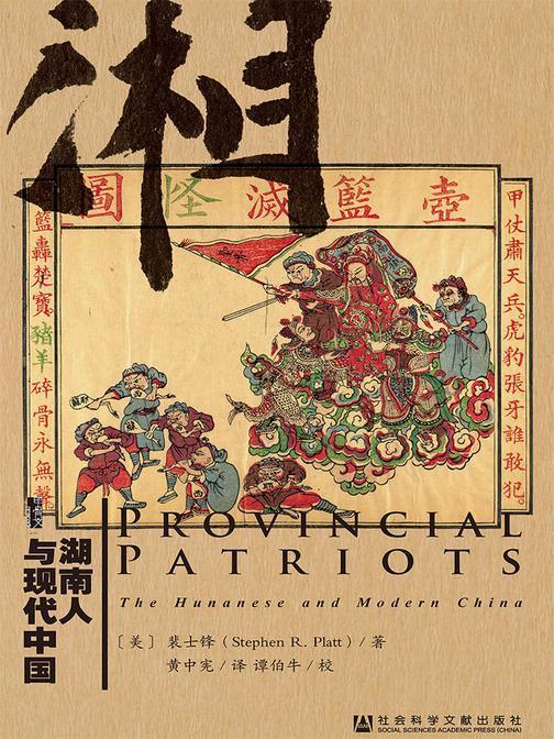 湖南人与现代中国(甲骨文系列)