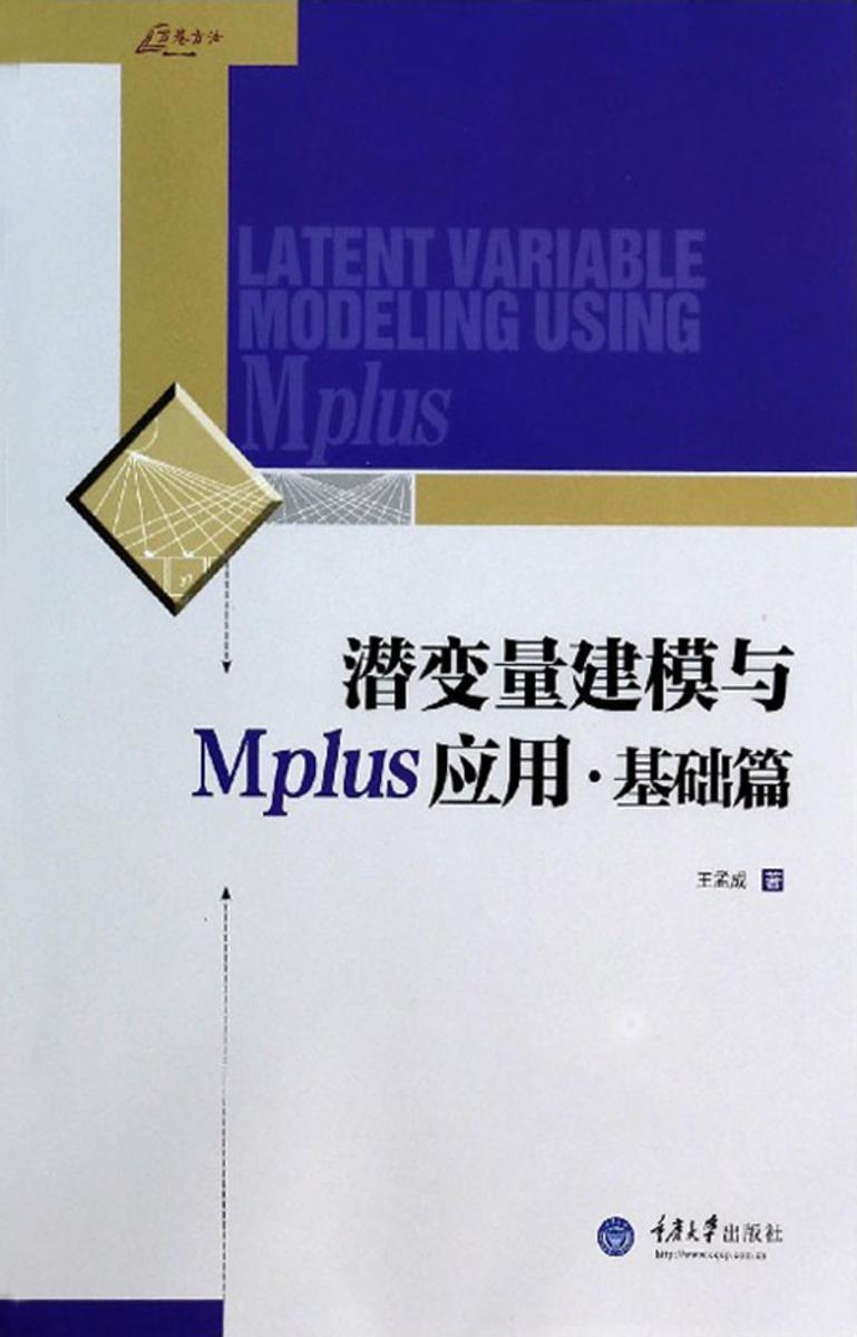 潜变量建模与Mplus应用·基础篇