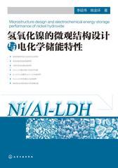 氢氧化镍的微观结构设计与电化学储能特性