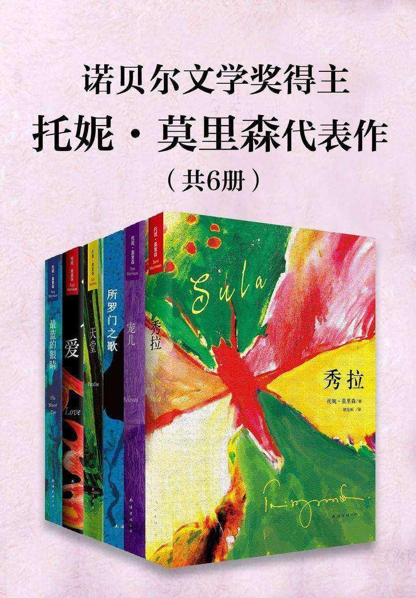 诺贝尔文学奖得主托妮.莫里森代表作(共6册)
