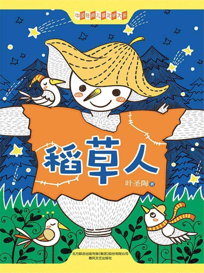 中国经典儿童文学大系:稻草人