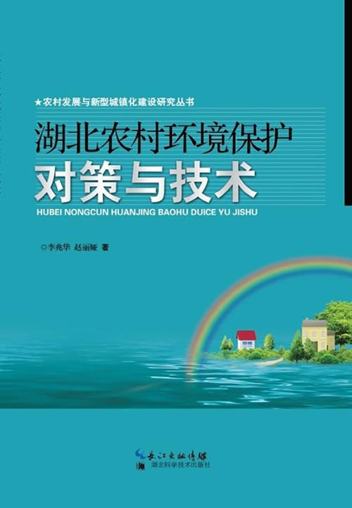 湖北农村环境保护对策与技术(农村发展与新型城镇化建设研究丛书)