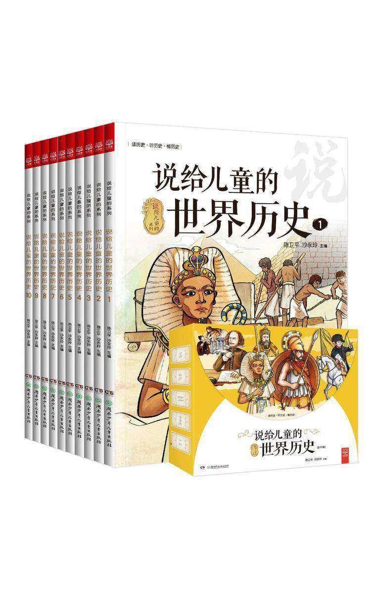 说给儿童的世界历史:全10册