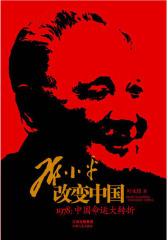 邓小平改变中国-1978:中国命运大转折(试读本)