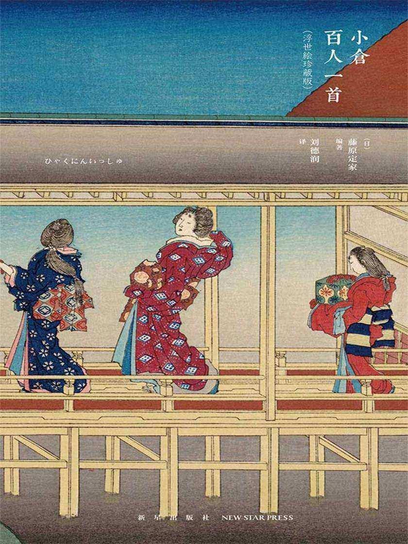 """小仓百人一首(被誉为""""日本的《唐诗三百首》"""",日本国民的心灵故乡)"""