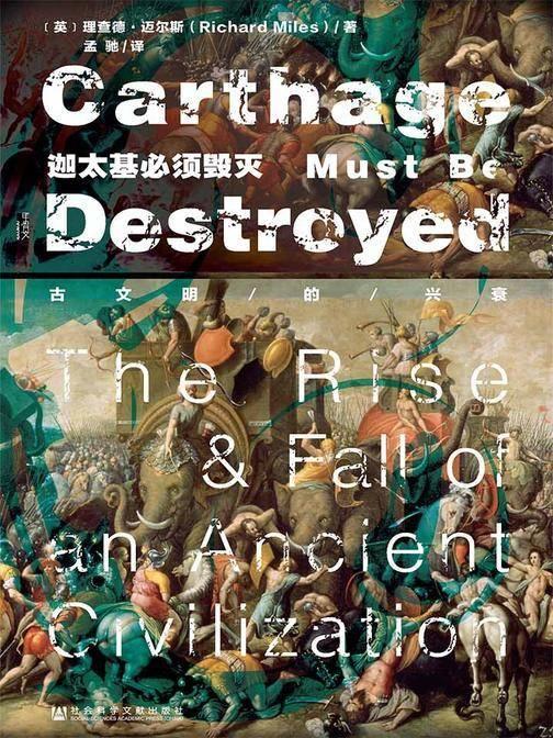 迦太基必须毁灭:古文明的兴衰(甲骨文系列)