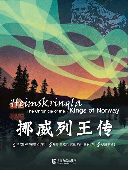 挪威列王传