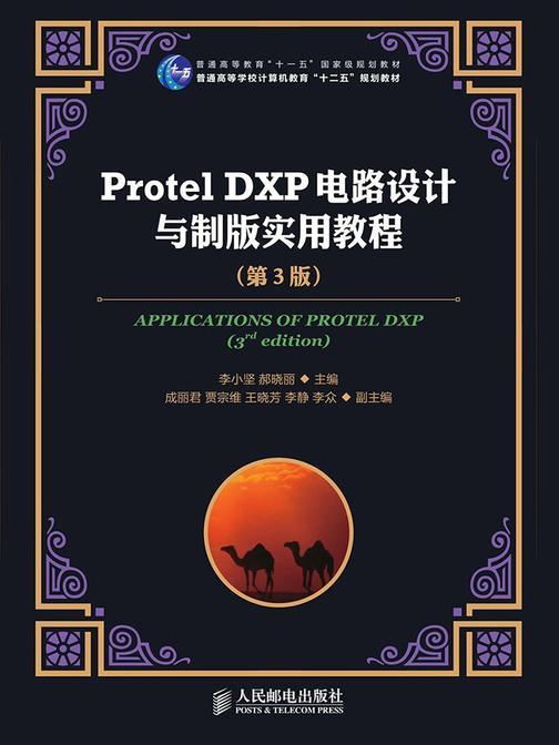 Protel DXP电路设计与制版实用教程(第3版)