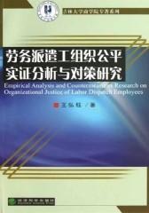 劳务派遣工组织公平实证分析与对策研究(仅适用PC阅读)