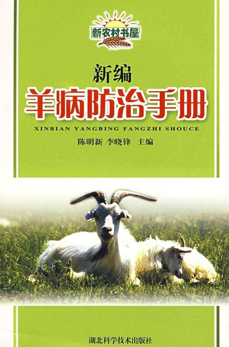 新编羊病防治手册(新农村书屋)
