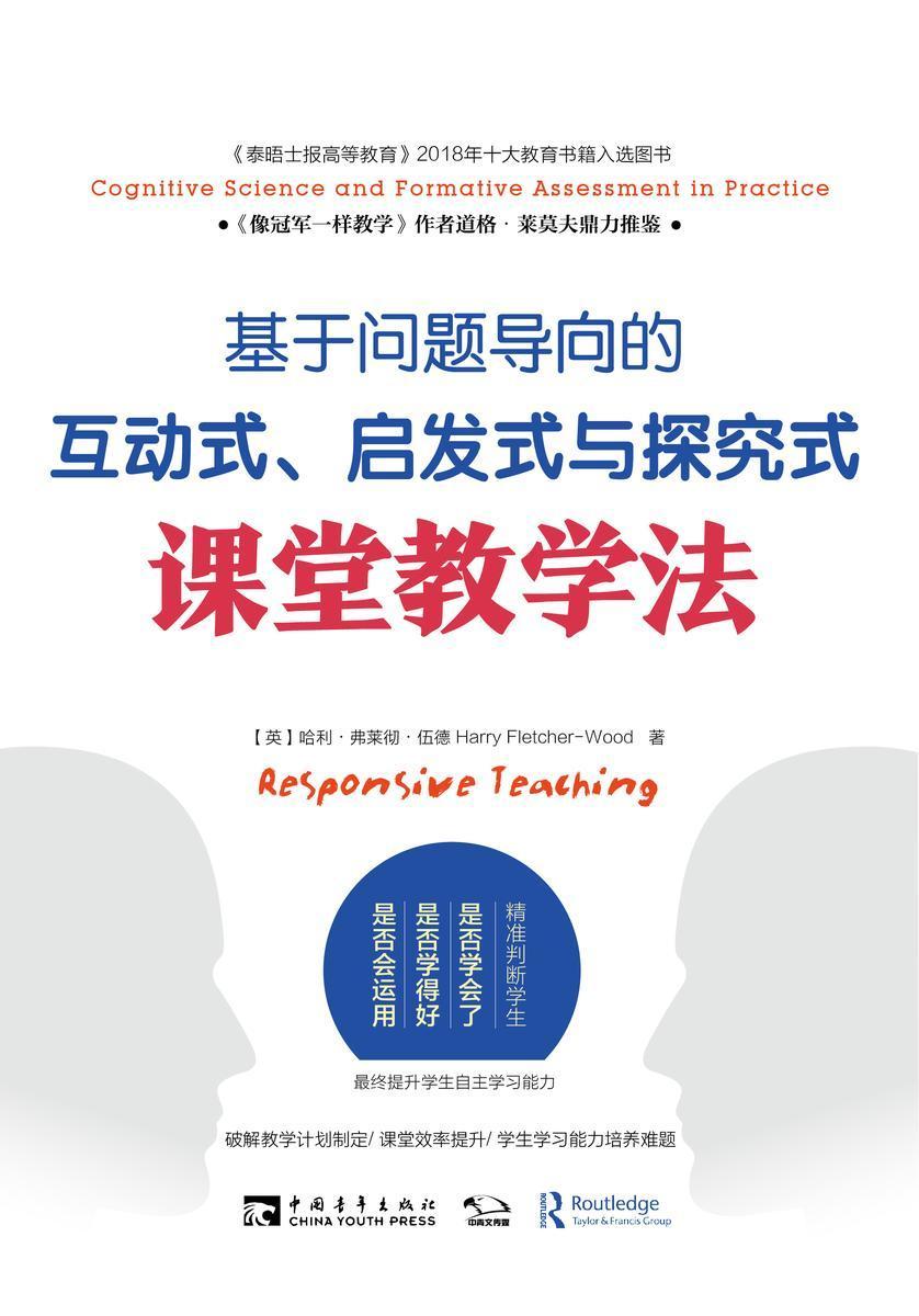 基于问题导向的互动式、启发式与探究式课堂教学法