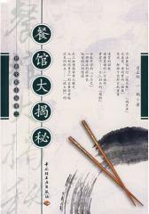 餐馆大揭密-饮食文化小丛书三(试读本)