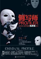 侧写师:用犯罪心理学破解微表情密码(试读本)