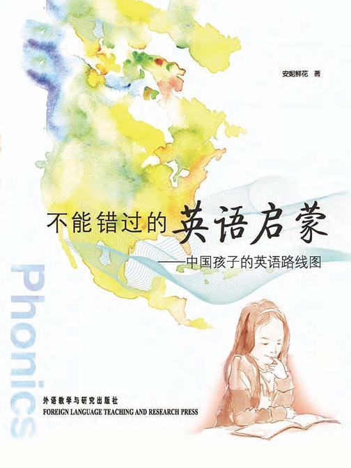 不能错过的英语启蒙——中国孩子的英语路线图