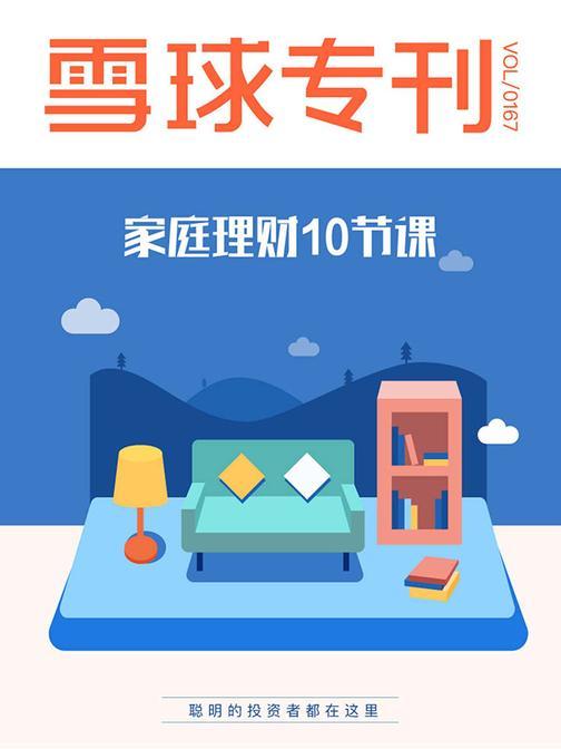 雪球专刊167期:家庭理财10节课