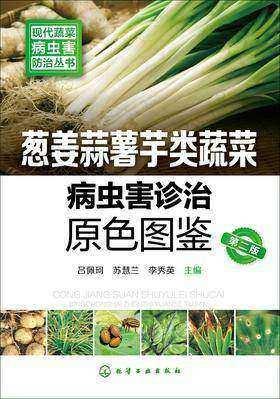 葱姜蒜薯芋类蔬菜病虫害诊治原色图鉴(第二版)