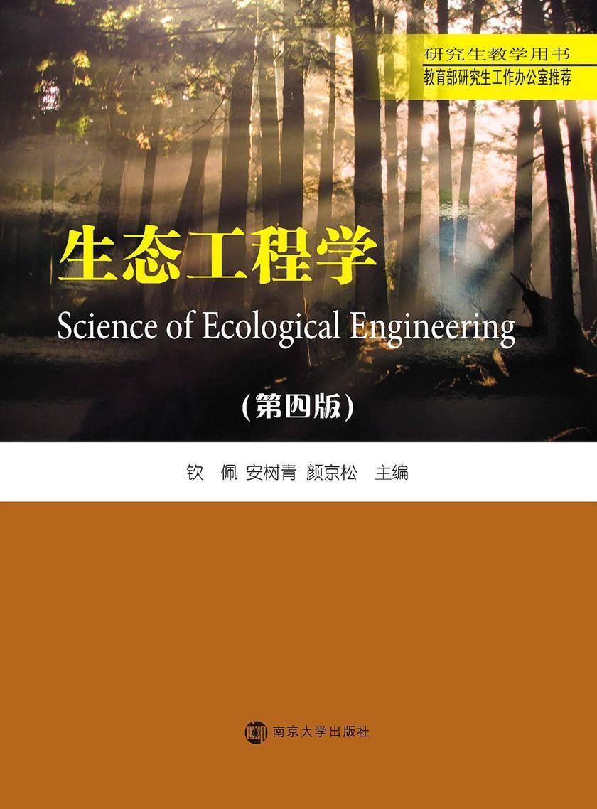 生态工程学(第四版)
