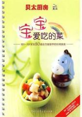 贝太厨房·宝宝爱吃的菜(试读本)