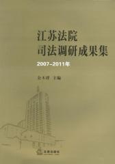 江苏法院司法调研成果集(2007~2011年)