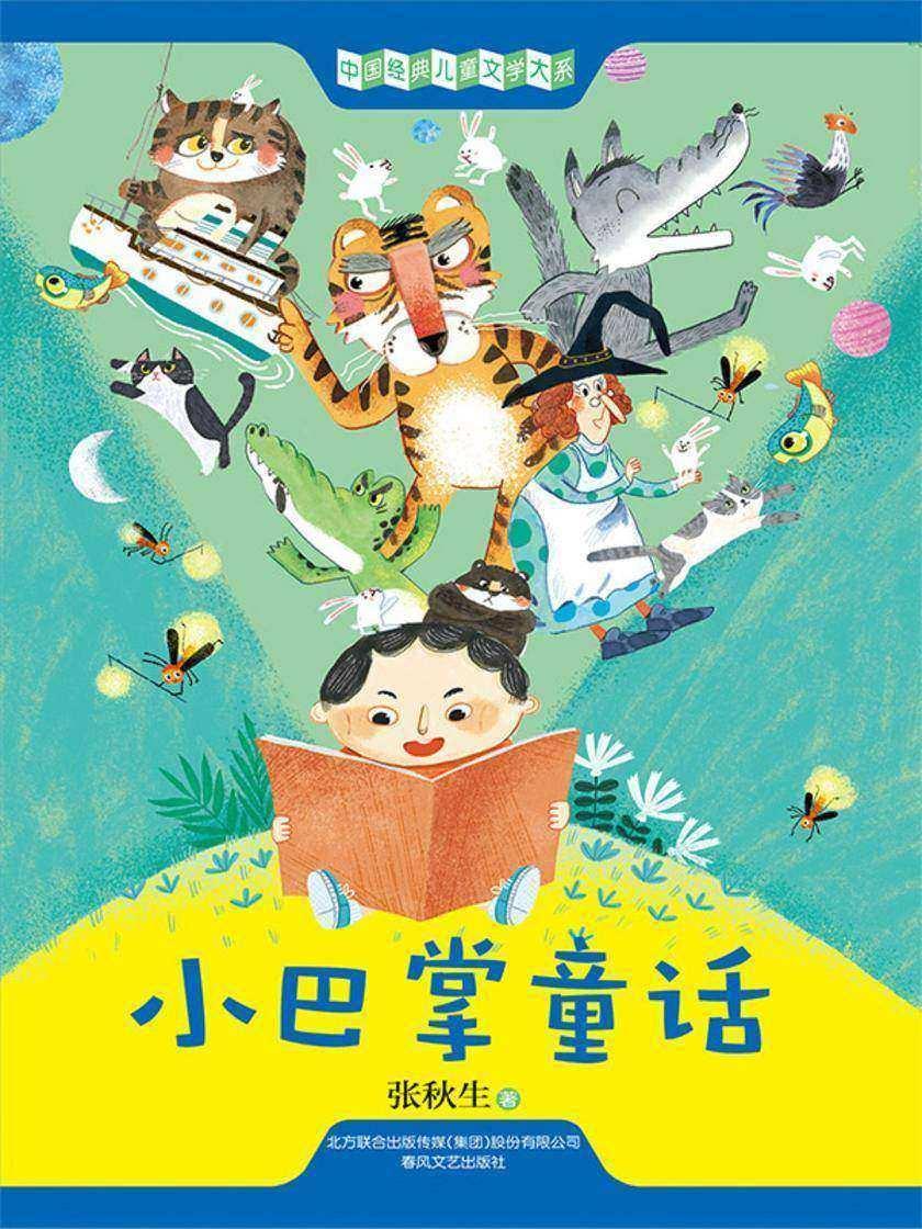 中国经典儿童文学大系:小巴掌童话