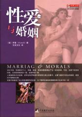 性爱与婚姻(经世文库)