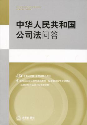 中华人民共和国公司法问答
