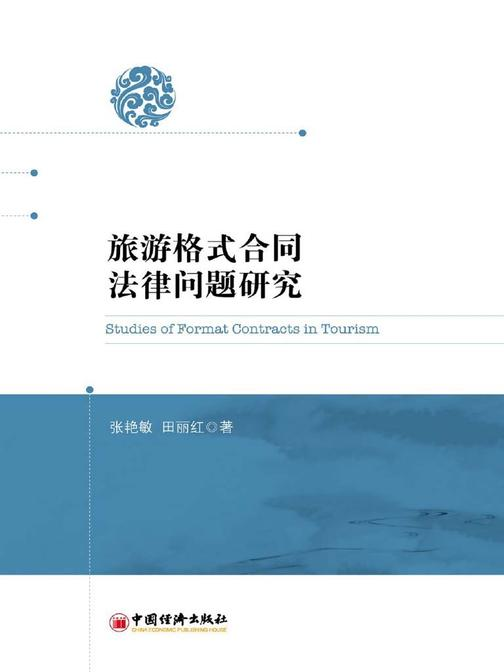 旅游格式合同法律问题研究