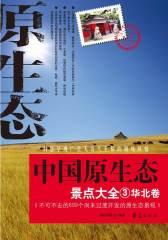 中国原生态景点大全(华北卷)(仅适用PC阅读)