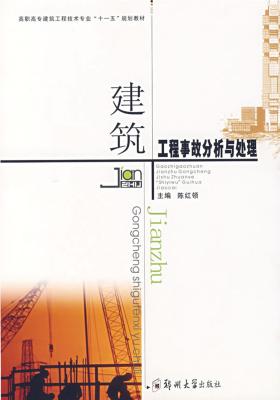 建筑工程事故分析与处理(仅适用PC阅读)