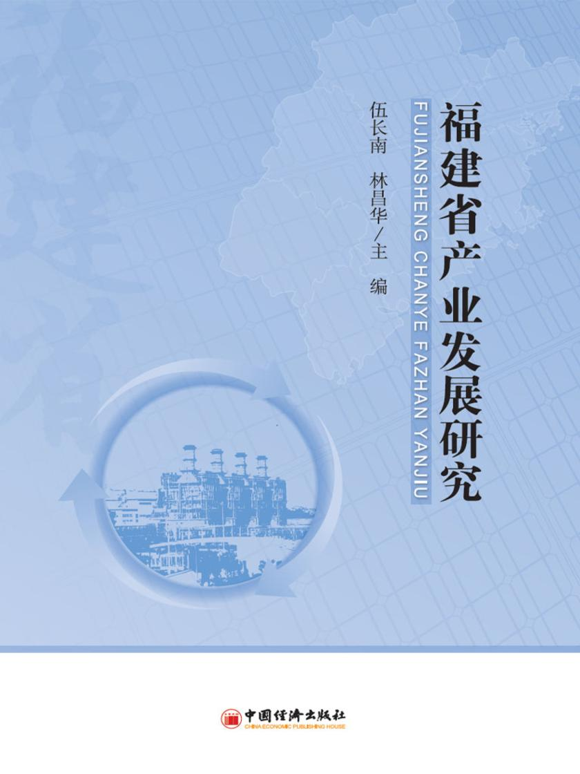 福建省产业发展研究
