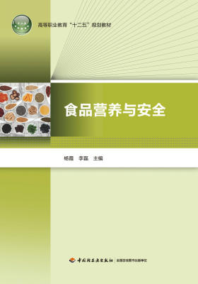 """高等职业教育""""十二五""""规划教材·食品营养与安全"""