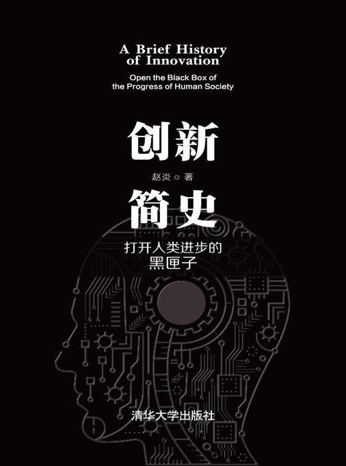 创新简史:打开人类进步的黑匣子