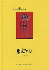 煮妇日记(试读本)