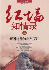 红墙知情录二:开国将帅的非常岁月(试读本)
