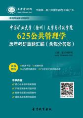 [3D电子书]圣才学习网·中国矿业大学(徐州)文学与法政学院625公共管理学历年考研真题汇编(含部分答案)(仅适用PC阅读)