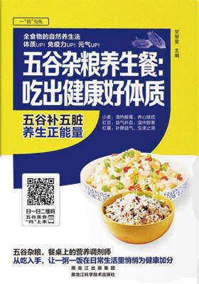 五谷杂粮养生餐:吃出健康好体质