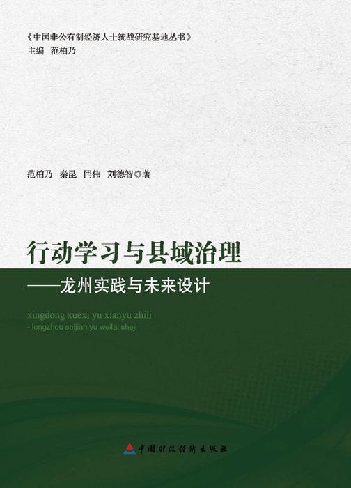 行动学习与县域治理:龙州实践与未来设计