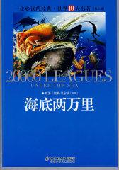 海底两万里(青少版)(试读本)