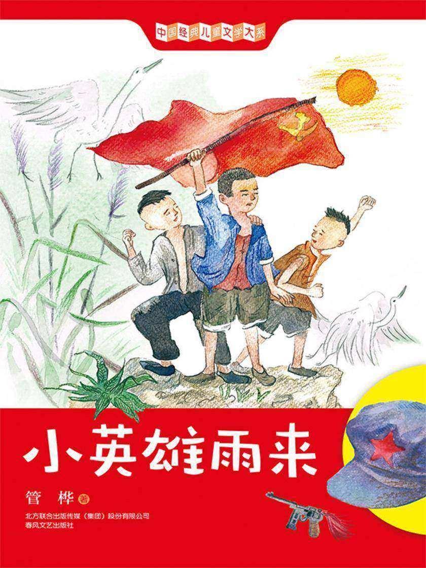 中国经典儿童文学大系:小英雄雨来