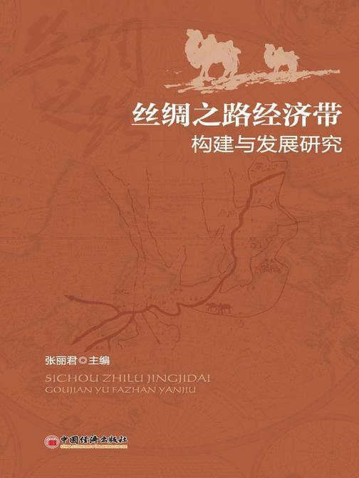 丝绸之路经济带构建与发展研究