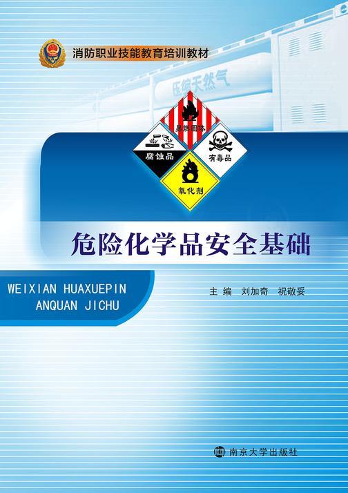 危险化学品安全基础