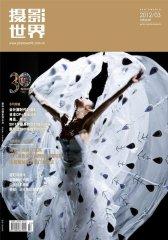 摄影世界 月刊 2012年03期(电子杂志)(仅适用PC阅读)
