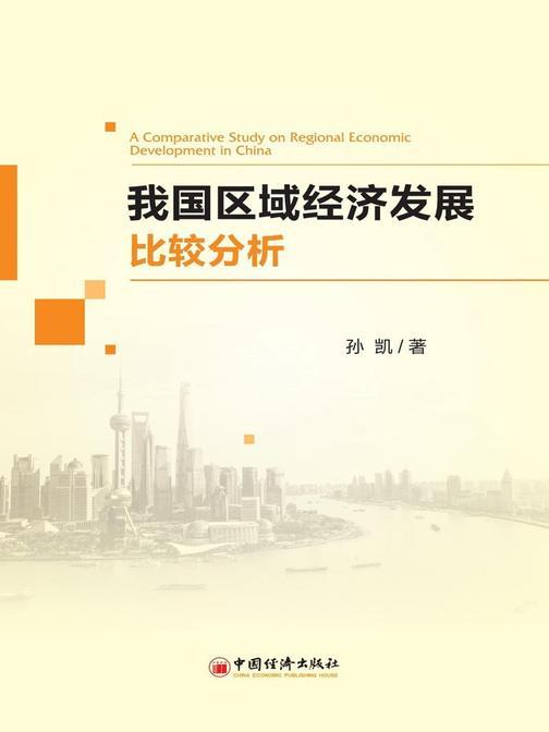我国区域经济发展比较分析