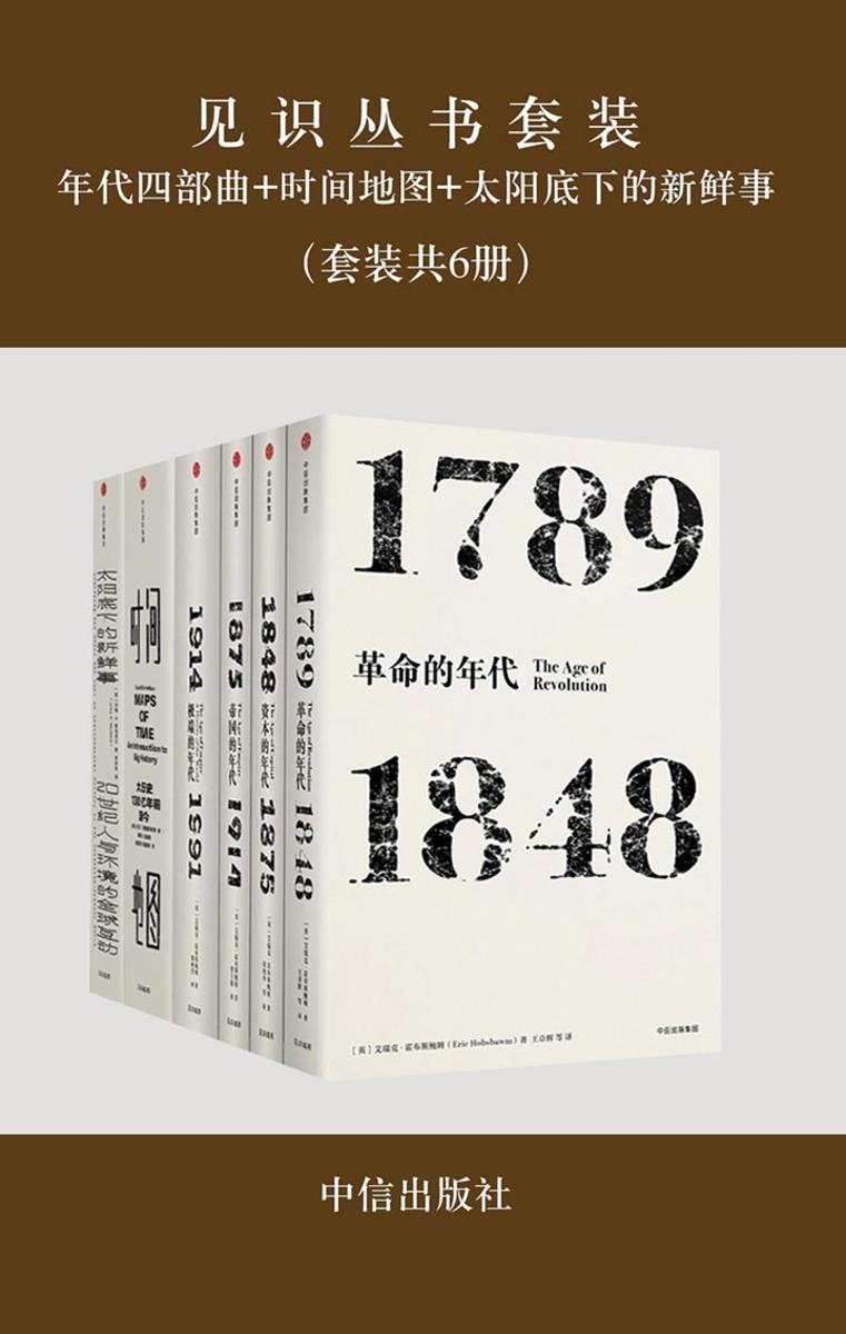 见识丛书套装:年代四部曲+时间地图+太阳底下的新鲜事(套装共6册)