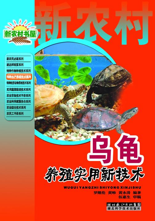 乌龟养殖实用新技术