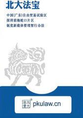中国(广东)自由贸易试验区深圳前海蛇口片区制度新载体管理暂行办法