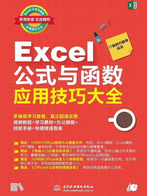 Excel公式与函数应用技巧大全