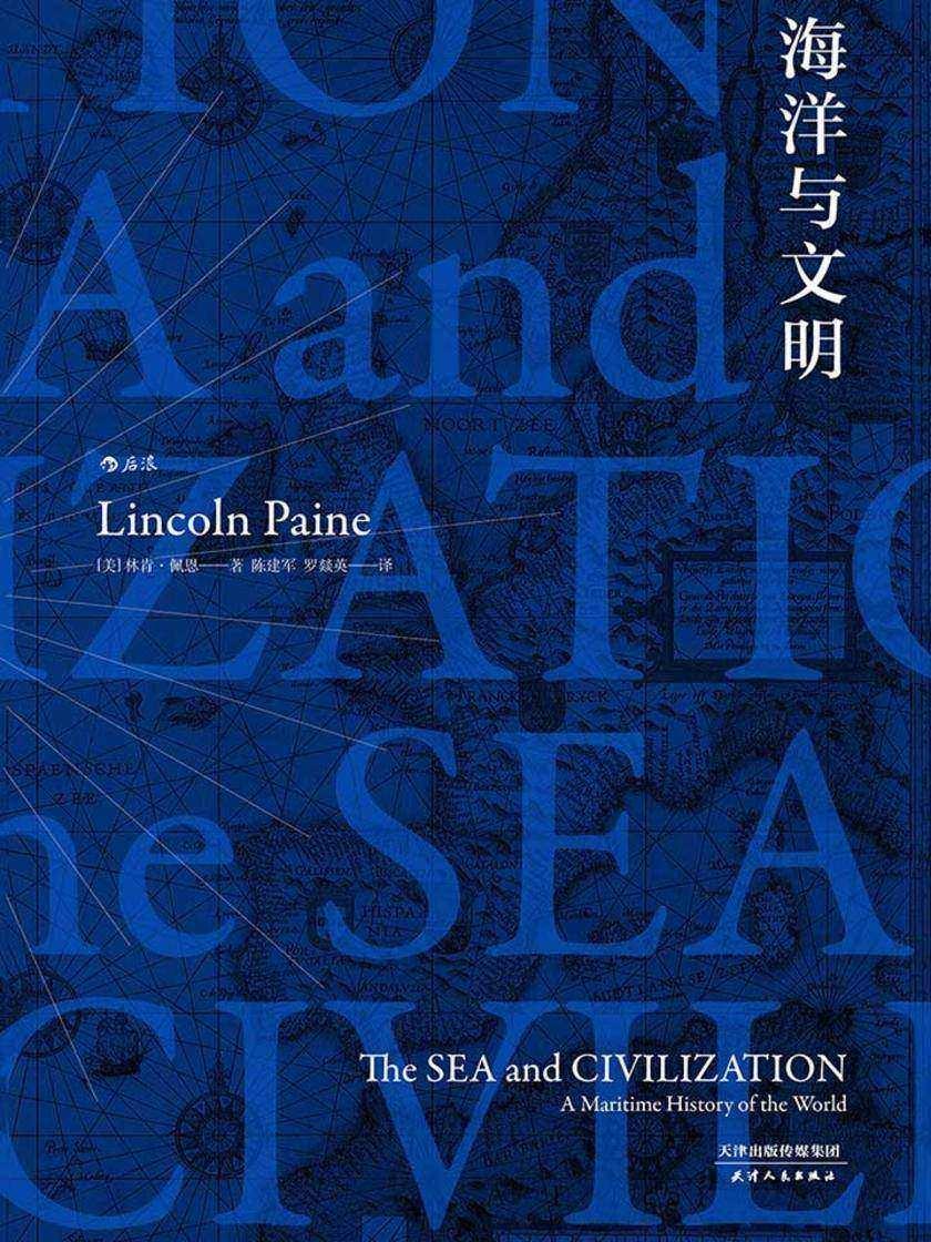 """海洋与文明 (美国《选择》杂志2014年度""""杰出学术著作奖"""",一部海洋视角的世界史,一部关于航海者的史诗。汗青堂系列)"""