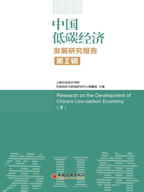 中国低碳经济发展研究报告(第II辑)